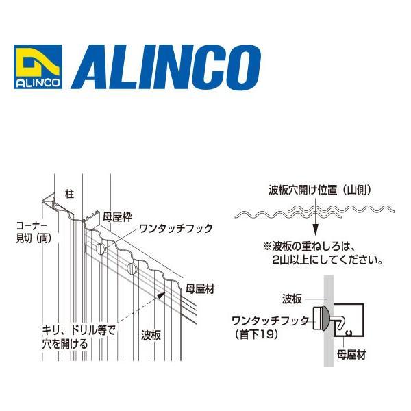 ALINCO/アルインコ 波板用アタッチ コーナー見切 (両) 2,400mm  ブロンズ 品番:BA173B (※条件付き送料無料)|a-alumi|05