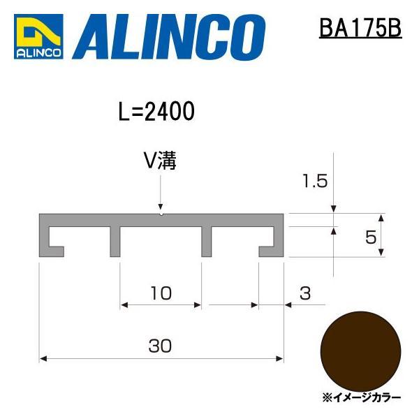 ALINCO/アルインコ 波板用アタッチ 母屋枠 2,400mm  ブロンズ 品番:BA175B (※条件付き送料無料)|a-alumi