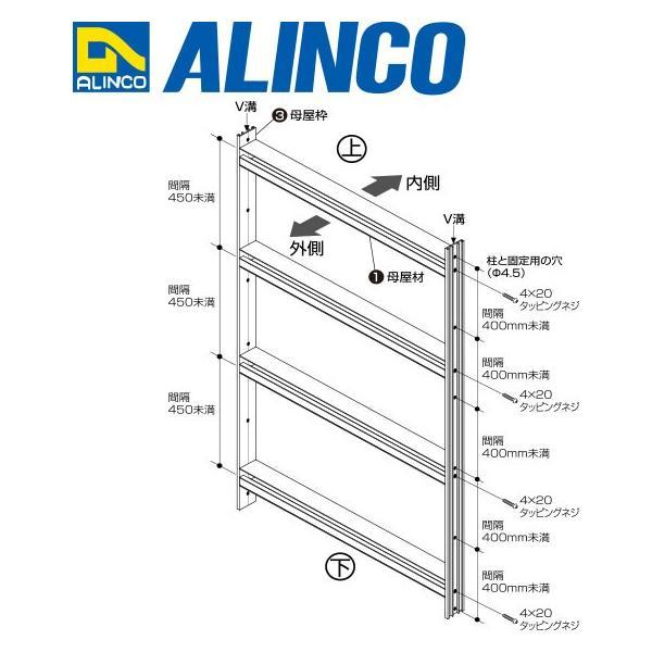 ALINCO/アルインコ 波板用アタッチ 母屋枠 2,400mm  ブロンズ 品番:BA175B (※条件付き送料無料)|a-alumi|04