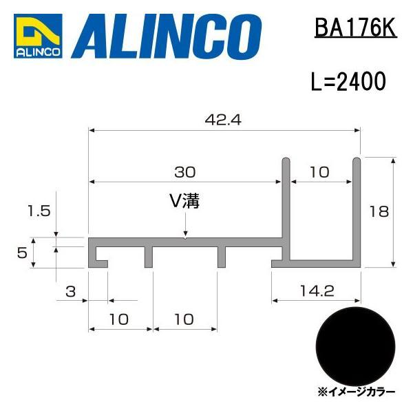 ALINCO/アルインコ 波板用アタッチ 母屋枠見切付 2,400mm ブラック (ツヤ消しクリア) 品番:BA176K (※条件付き送料無料)|a-alumi