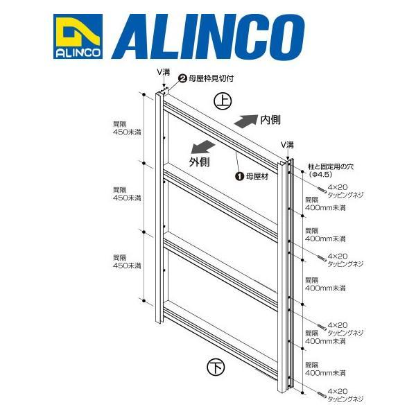ALINCO/アルインコ 波板用アタッチ 母屋枠見切付 2,400mm ブラック (ツヤ消しクリア) 品番:BA176K (※条件付き送料無料)|a-alumi|04