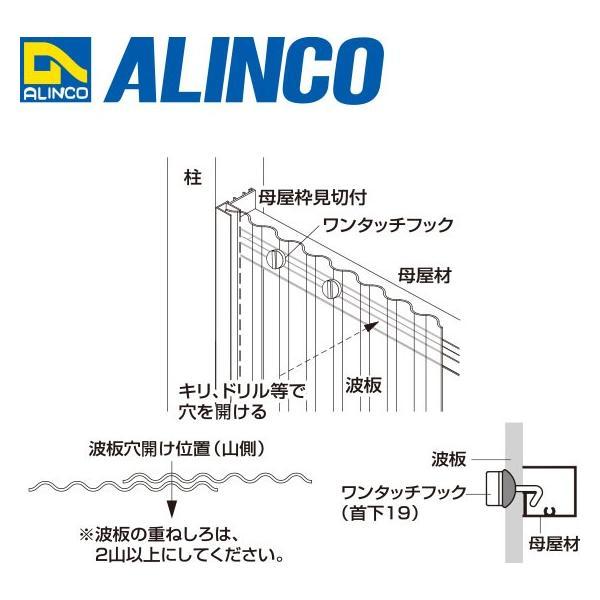 ALINCO/アルインコ 波板用アタッチ 母屋枠見切付 2,400mm ブラック (ツヤ消しクリア) 品番:BA176K (※条件付き送料無料)|a-alumi|05