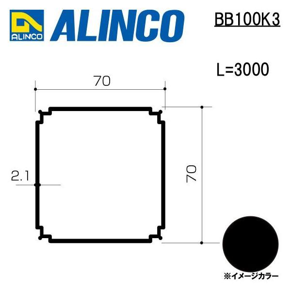 ALINCO/アルインコ エクステリア型材 バルコニー 柱 3,000mm ブラック (ツヤ消しクリア) 品番:BB100K3 (※送料無料)|a-alumi