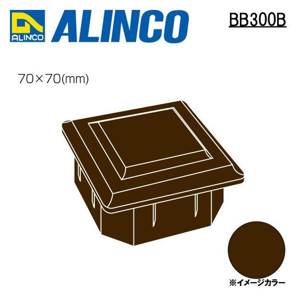 ALINCO/アルインコ エクステリア部材 バルコニー 柱キャップ ブロンズ 品番:BB300B (※条件付き送料無料)|a-alumi