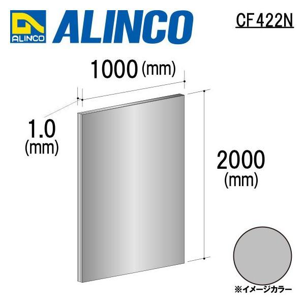 ALINCO/アルインコ 板材 アルミ板 1,000×2,000×1.0mm 生地 品番:CF422N (※代引き不可・送料無料) a-alumi