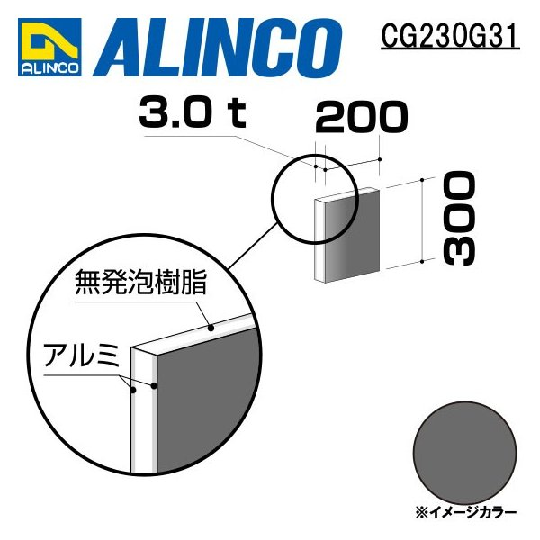 ALINCO/アルインコ 板材 建材用 アルミ複合板 200×300×3.0mm グレー (片面塗装) 品番:CG23031 (※条件付き送料無料)|a-alumi