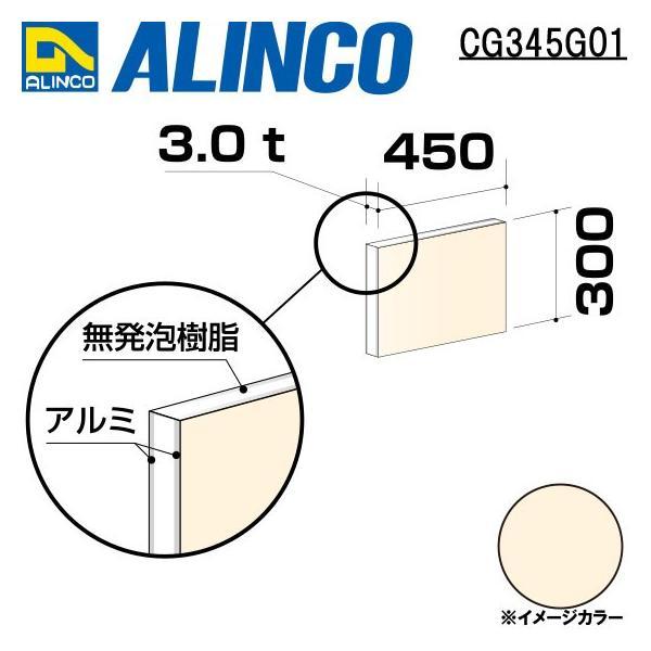 ALINCO/アルインコ 板材 建材用 アルミ複合板 450×300×3.0mm アイボリーホワイト (両面塗装) 品番:CG34501 (※条件付き送料無料)|a-alumi