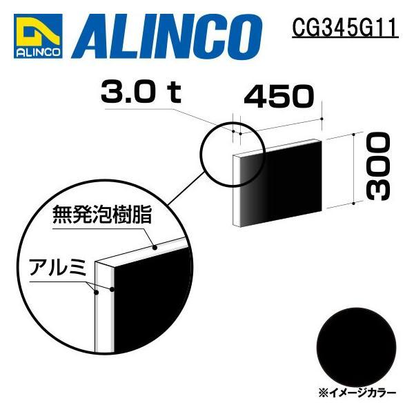 ALINCO/アルインコ 板材 建材用 アルミ複合板 450×300×3.0mm ブラック (両面塗装) 品番:CG34511 (※条件付き送料無料)|a-alumi