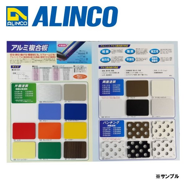 ALINCO/アルインコ 板材 建材用 アルミ複合板 450×300×3.0mm ブラック (両面塗装) 品番:CG34511 (※条件付き送料無料)|a-alumi|08
