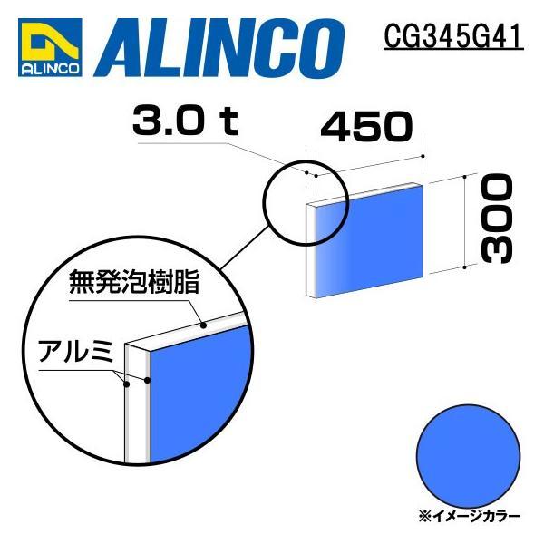 ALINCO/アルインコ 板材 建材用 アルミ複合板 450×300×3.0mm ブルー (片面塗装) 品番:CG34541 (※条件付き送料無料)|a-alumi