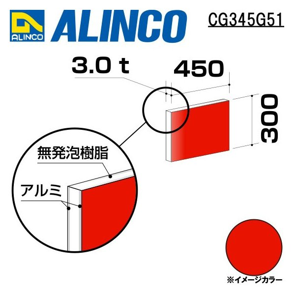 ALINCO/アルインコ 板材 建材用 アルミ複合板 450×300×3.0mm レッド (片面塗装) 品番:CG34551 (※条件付き送料無料)|a-alumi