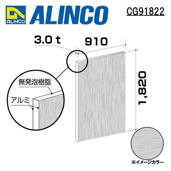 ALINCO/アルインコ 板材 建材用 アルミ複合板 910×1,820×3.0mm ブラッシュシルバー (片面塗装) 品番:CG91822 (※代引き不可・条件付き送料無料)|a-alumi