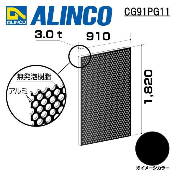 ALINCO/アルインコ 板材 建材用 アルミ複合板パンチング 910×1,820×3.0mm ブラック (両面塗装) 品番:CG91P11 (※代引き不可・送料無料)|a-alumi