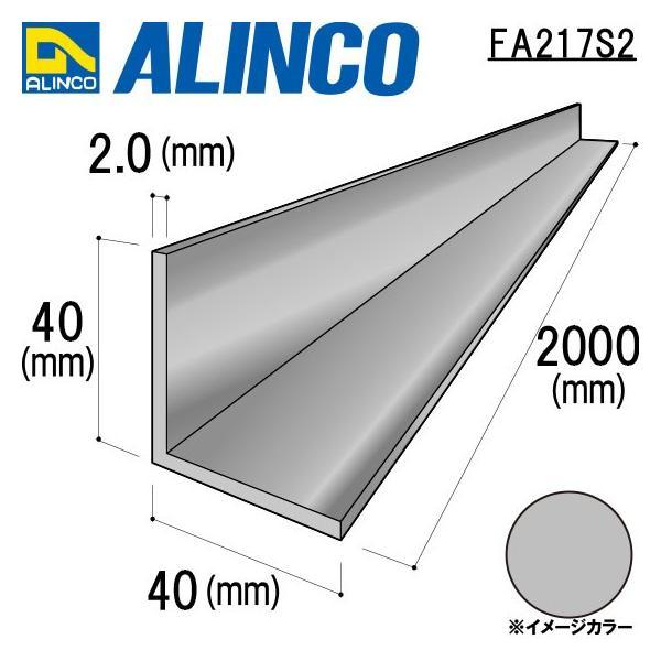 ALINCO/アルインコ 等辺アングル 角 40×40×2.0mm シルバー (ツヤ消しクリア) 品番:FA217S2 (※条件付き送料無料)|a-alumi