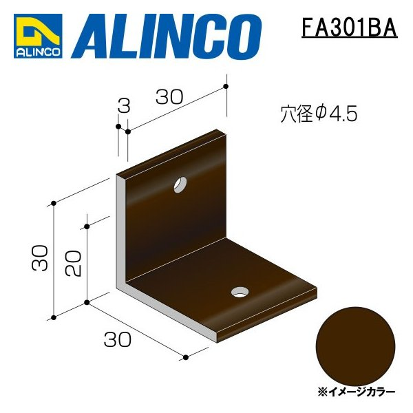 ALINCO/アルインコ エクステリア部材 アングルピース アングルピース 穴アキ (1面1穴) ブロンズ 品番:FA301BA (※条件付き送料無料)|a-alumi