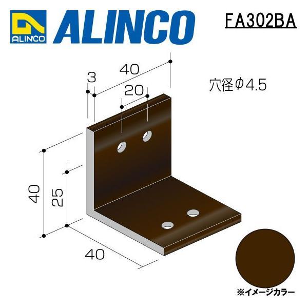 ALINCO/アルインコ エクステリア部材 アングルピース アングルピース 穴アキ (1面2穴) 穴径φ4.5 ブロンズ 品番:FA302BA (※条件付き送料無料)|a-alumi