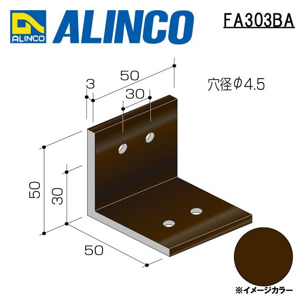 ALINCO/アルインコ エクステリア部材 アングルピース アングルピース 穴アキ (1面2穴) 穴径φ4.5 ブロンズ 品番:FA303BA (※条件付き送料無料) a-alumi