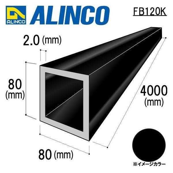 ALINCO/アルインコ 角パイプ 80×80×2.0mm ブラック (ツヤ消しクリア) 品番:FB120K (※送料無料) a-alumi