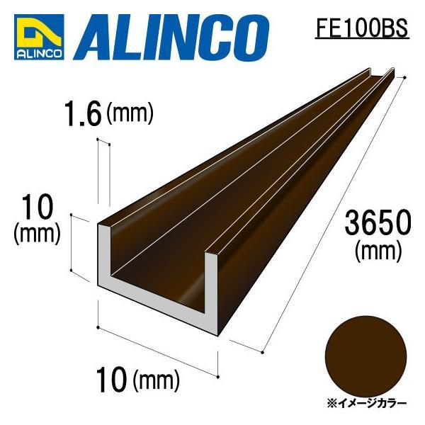 ALINCO/アルインコ チャンネル  角 10×10×1.6mm ブロンズ 品番:FE100BS (※条件付き送料無料)|a-alumi