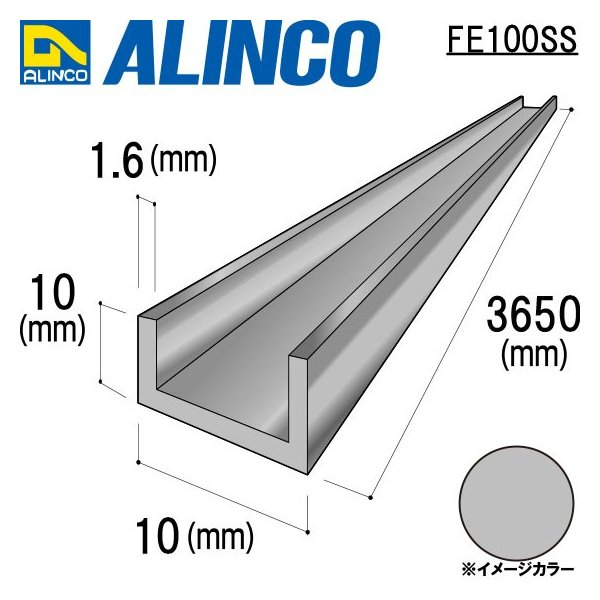ALINCO/アルインコ チャンネル  角 10×10×1.6mm シルバー 品番:FE100SS (※条件付き送料無料)|a-alumi