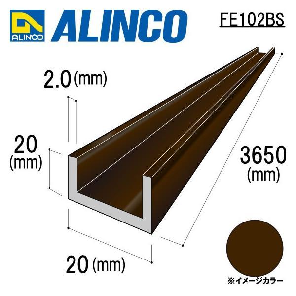 ALINCO/アルインコ チャンネル  角 20×20×2.0mm ブロンズ 品番:FE102BS (※条件付き送料無料)|a-alumi