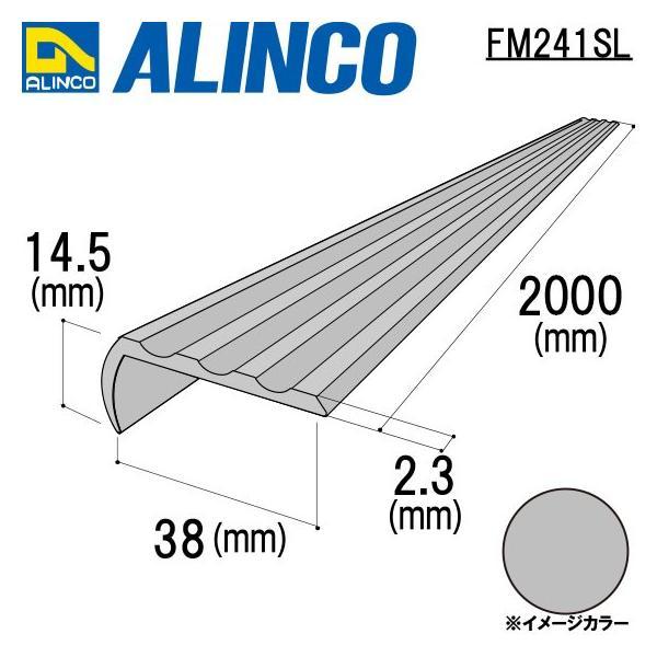 ALINCO/アルインコ アルミノンスリップ 38×14.5×2.3mm シルバー (ツヤ消しクリア) 品番:FM241SL (※条件付き送料無料)|a-alumi