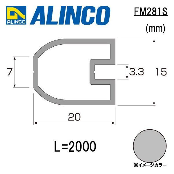ALINCO/アルインコ 看板枠 3mm厚パネル用 看板枠 吊り下げ用 15×20×1.2t 2,000mm シルバー 品番:FM281S (※条件付き送料無料) a-alumi