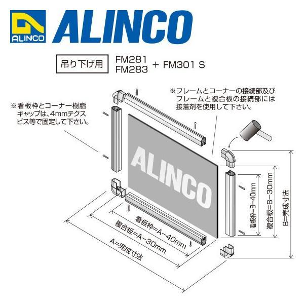 ALINCO/アルインコ 看板枠 3mm厚パネル用 看板枠 吊り下げ用 15×20×1.2t 2,000mm シルバー 品番:FM281S (※条件付き送料無料) a-alumi 02