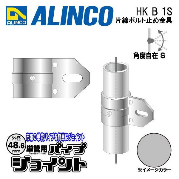 ALINCO/アルインコ 部材 外径48.6mm 単管用パイプジョイント 片締ボルト止金具 品番:HKB1S (※条件付き送料無料)|a-alumi