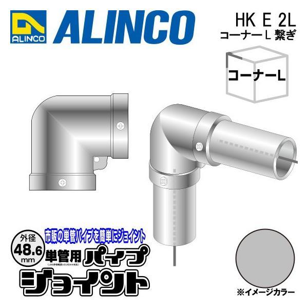 ALINCO/アルインコ 部材 外径48.6mm 単管用パイプジョイント コーナーL継ぎ 品番:HKE2L (※条件付き送料無料)|a-alumi