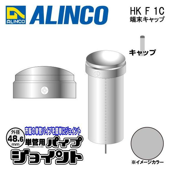 ALINCO/アルインコ 部材 外径48.6mm 単管用パイプジョイント 端末キャップ 品番:HKF1C (※条件付き送料無料)|a-alumi