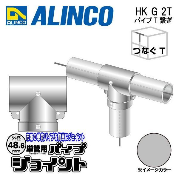 ALINCO/アルインコ 部材 外径48.6mm 単管用パイプジョイント パイプT継ぎ 品番:HKG2T (※条件付き送料無料) a-alumi