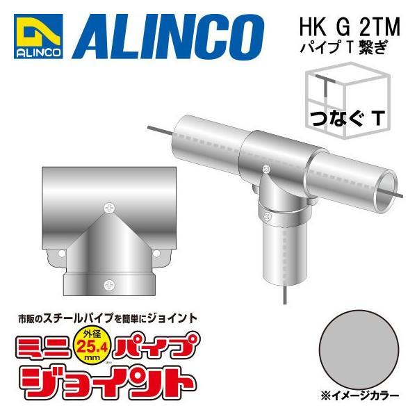 ALINCO/アルインコ 部材 外径25.4mm 単管用パイプジョイント パイプT継ぎ 品番:HKG2TM (※条件付き送料無料)|a-alumi
