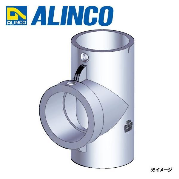 ALINCO/アルインコ 部材 外径25.4mm 単管用パイプジョイント パイプT継ぎ 品番:HKG2TM (※条件付き送料無料)|a-alumi|07
