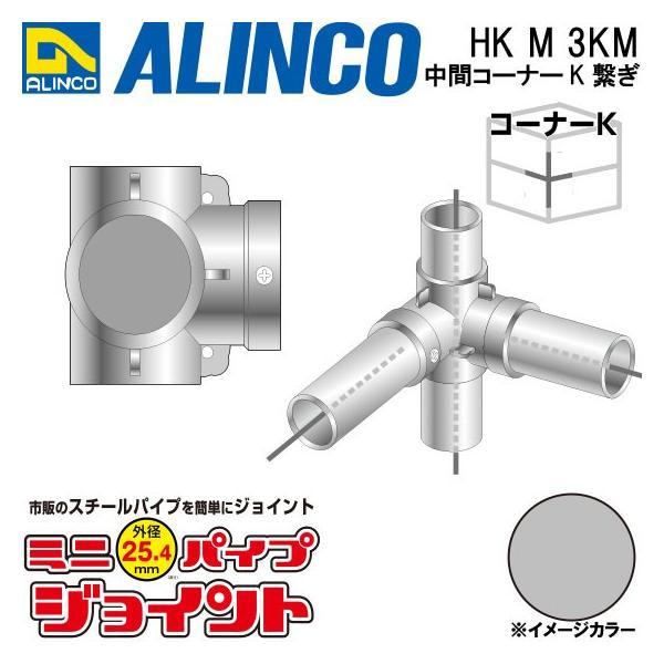 ALINCO/アルインコ 部材 外径25.4mm 単管用パイプジョイント 中間コーナーK継ぎ 品番:HKM3KM (※条件付き送料無料)|a-alumi