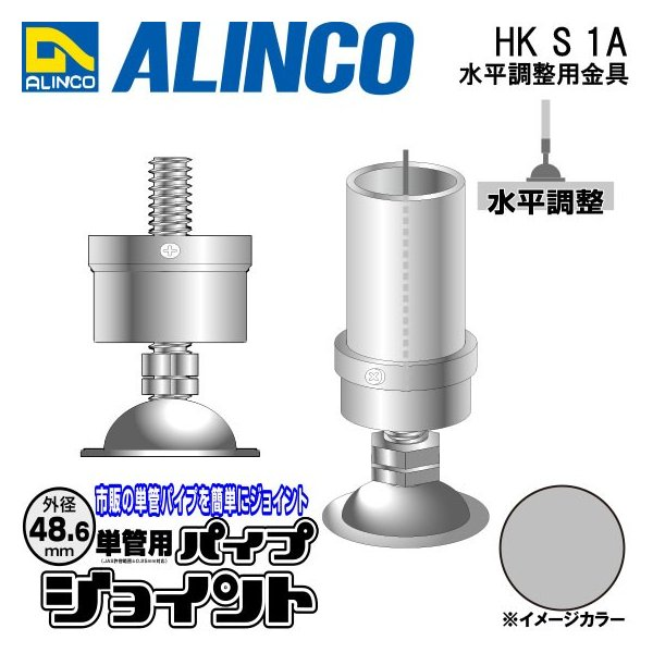ALINCO/アルインコ 部材 外径48.6mm 単管用パイプジョイント 水平調整用金具 品番:HKS1A (※条件付き送料無料) a-alumi