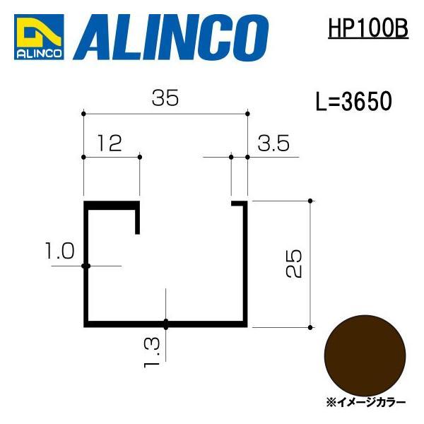 ALINCO/アルインコ エクステリア型材 テラス 母屋 3,650mm ブロンズ 品番:HP100B (※条件付き送料無料)|a-alumi