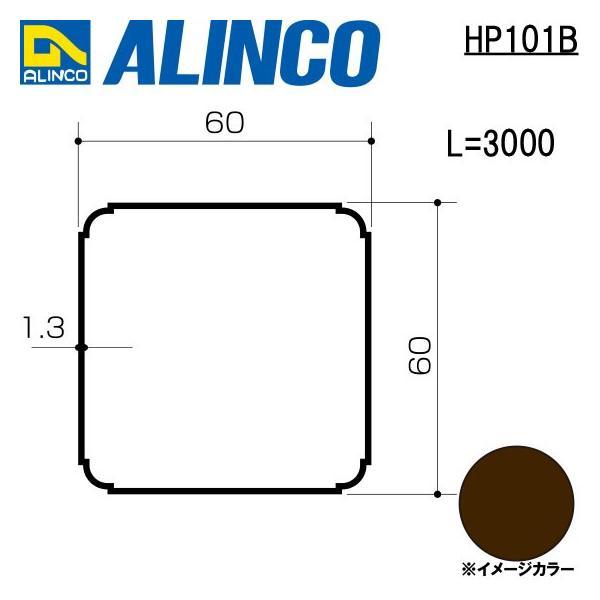 ALINCO/アルインコ エクステリア型材 テラス 柱 3,000mm ブロンズ 品番:HP101B (※条件付き送料無料)|a-alumi