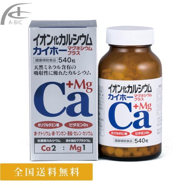 イオン化カルシウム マグネシウムプラス 540粒入3ヶ月分  送料無料(レターパックプラスまたは宅配便) a-bic