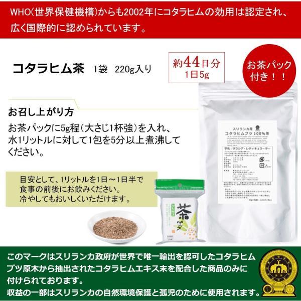 スリランカ産 コタラヒムブツ100%茶 220g サラシア(送料無料:1袋クリックポスト 2袋以上宅配便)|a-bic|03