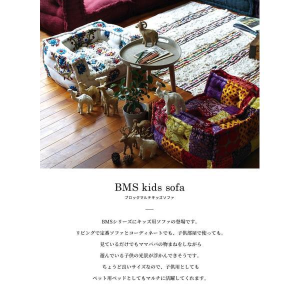ローソファー 『BMS キッズ ソファ マクラメ エンブロイダリー』 子供用ソファ 一人掛け 送料無料 座椅子 小さい ジュニア ペット ベッド aw|a-depeche|02
