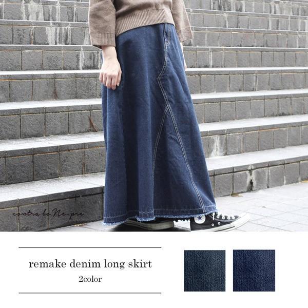 リメイク デニム ロング スカート カジュアルにもモードにも合わせられるスカート|a-depeche