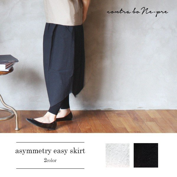 アシンメトリー イージー スカート イレギュラーな裾がユニーク『contra bo ne-pre』|a-depeche