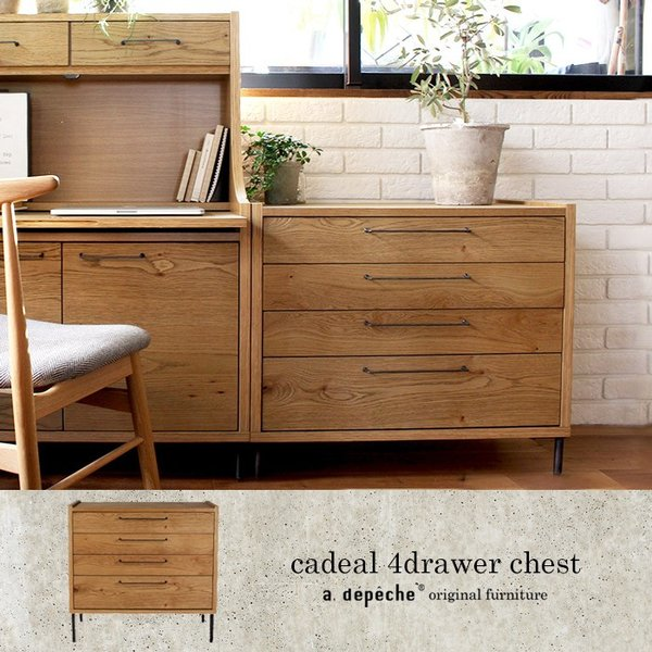 カデル 4ドロワー チェスト cadeal 4drawer chest 送料無料 4段 収納家具 箪笥|a-depeche