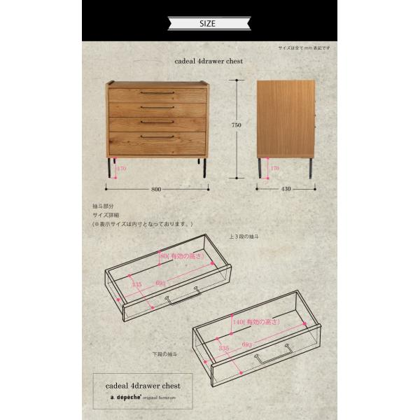カデル 4ドロワー チェスト cadeal 4drawer chest 送料無料 4段 収納家具 箪笥|a-depeche|05