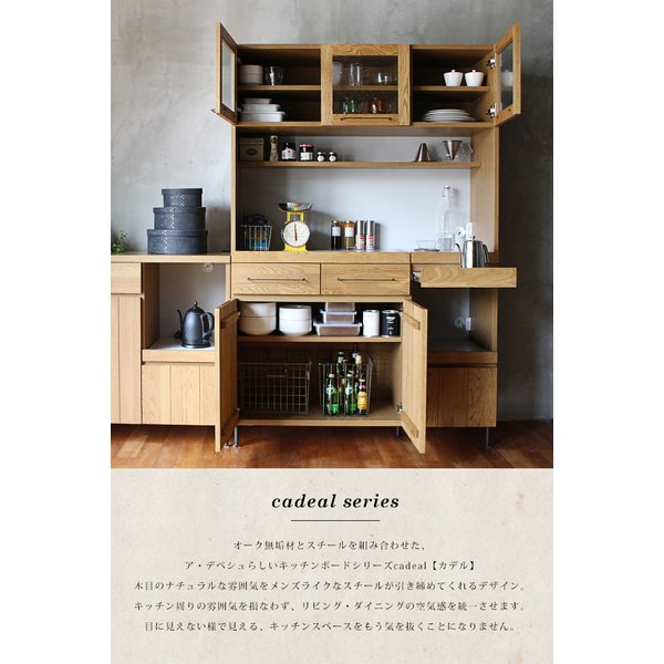 カデル キッチンボード 1200 cadeal kitchen board 1200|a-depeche|02