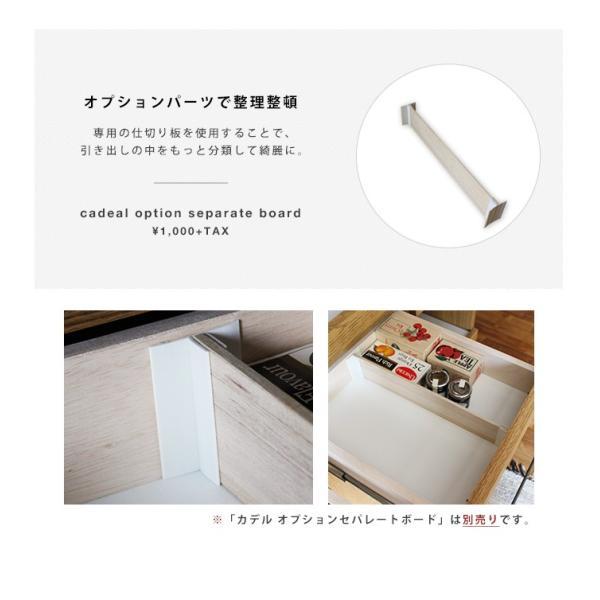 カデル キッチンボード 1200 cadeal kitchen board 1200|a-depeche|13