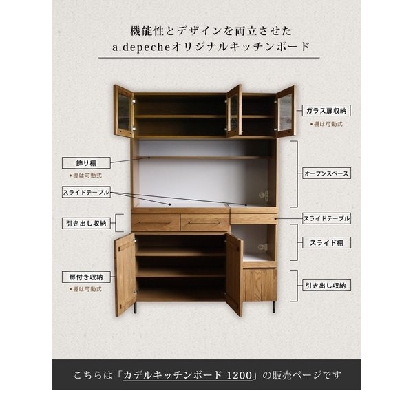 カデル キッチンボード 1200 cadeal kitchen board 1200|a-depeche|07