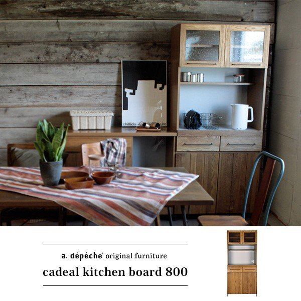 カデル キッチンボード 800 cadeal kitchen board 800 a-depeche