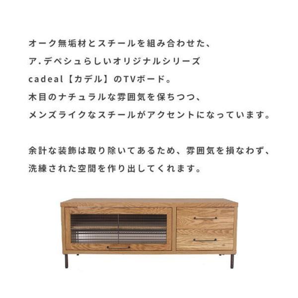 テレビ台 カデル テレビボード 1200 cadeal TV board 1200|a-depeche|03